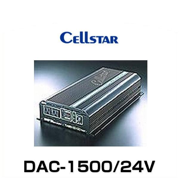 Cellstar セルスター DAC-1500/24V DC/ACインバーター