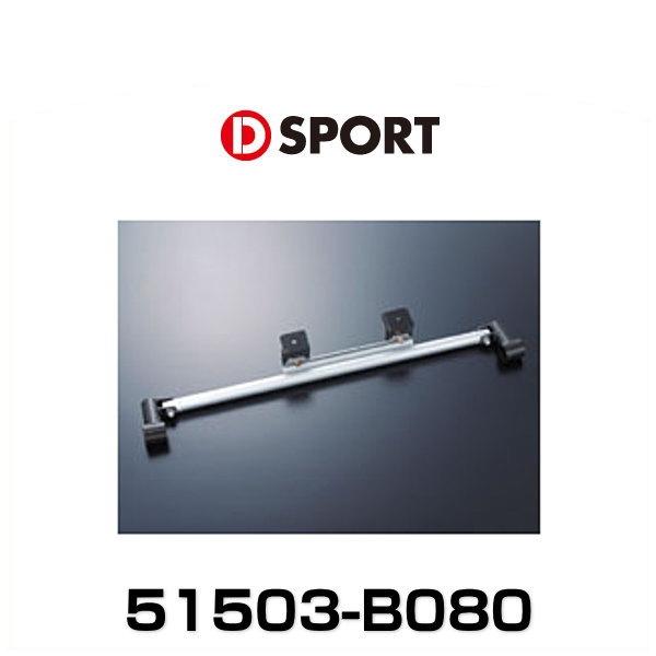 D-SPORT 51503-B080 リヤパフォーマンスバー コペン用