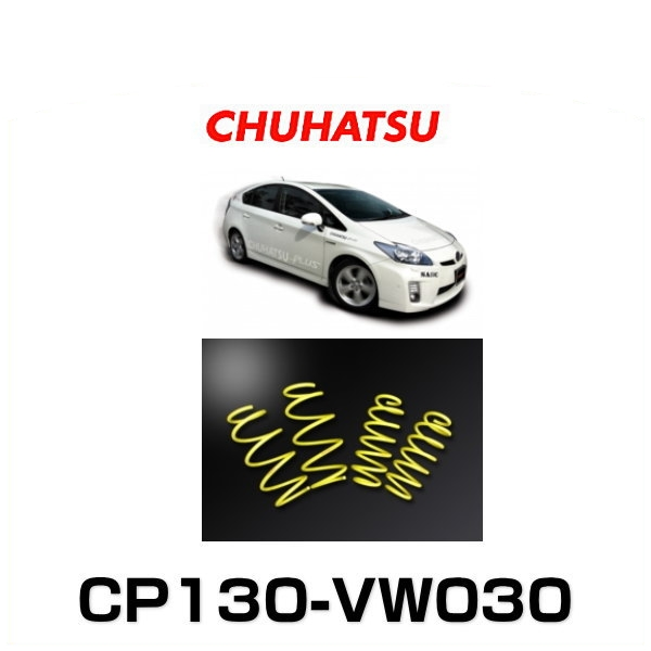 CHUHATSU CP130-VW030 CHUHATSU PLUS HYBRID ローダウンスプリング プリウス/ZVW30/ノーマルグレード(後期)11.12~