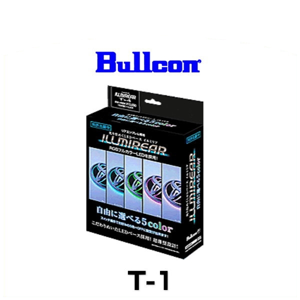 Bullcon ブルコン T-1 ILLMIREAR イルミリア エンブレムを「魅せる」!自由に選べる5カラー