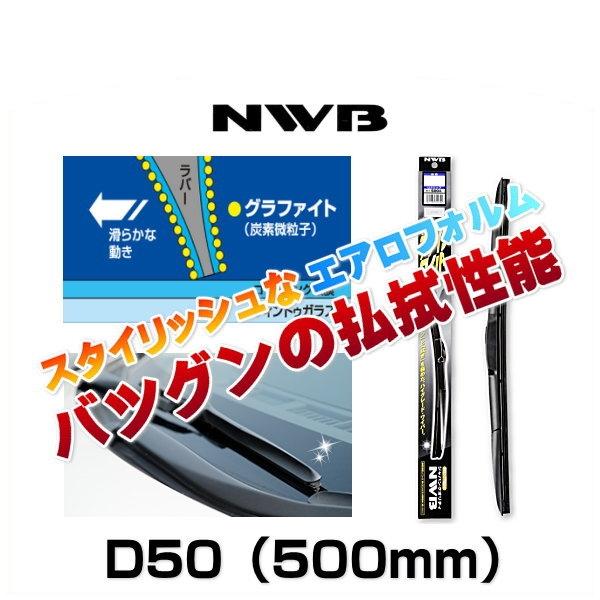 <title>ニュータイプの純正対応ワイパー NWB デザインワイパー D50 日本未発売 500mm</title>