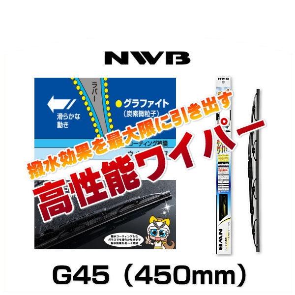 <title>メーカー公式ショップ NWB グラファイトワイパー G45 450mm</title>