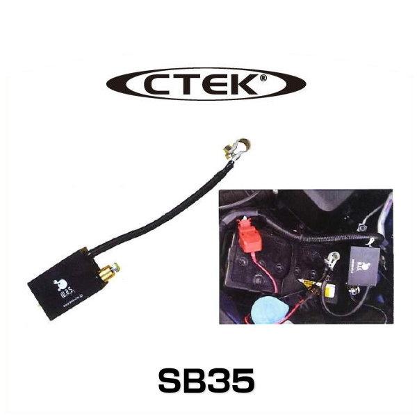 CTEK シーテック SB35 JS7002用セーフティーブレーカー