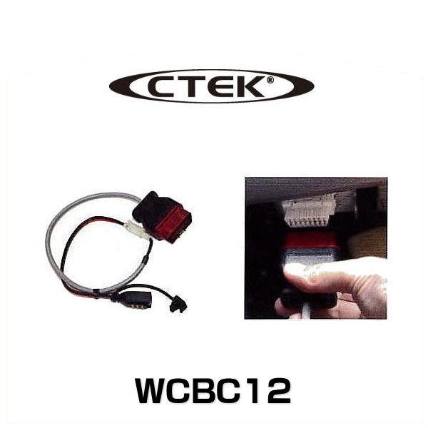 CTEK シーテック WCBC12 バッテリーチャージャーバックアップコネクター