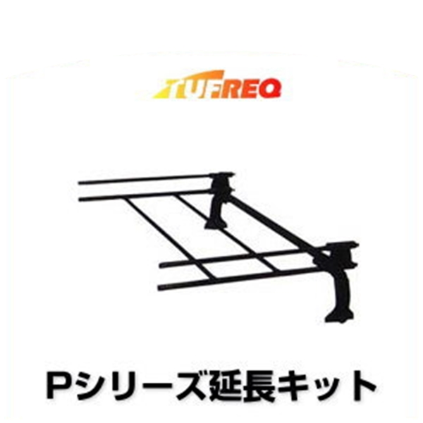 TUFREQ タフレック PH41 Pシリーズ延長キット 雨ドイ付車 ハイルーフ用