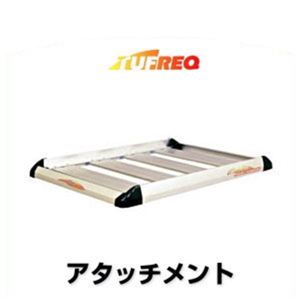 TUFREQ タフレック RA4 システムキャリアアタッチメント 標準タイプ