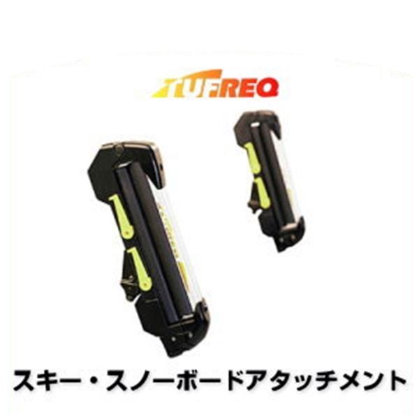 TUFREQ タフレック SS0 システムキャリア スキー・スノーボードアタッチメント(斜積み)