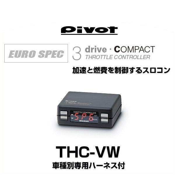 PIVOT ピボット 3-drive・COMPACT VW、AUDI用スロットルコントローラー(専用ハーネス付) THC-VW