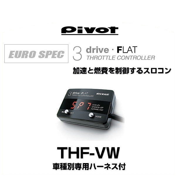 PIVOT ピボット 3-drive・FLAT VW、AUDI用スロットルコントローラー(専用ハーネス付) THF-VW