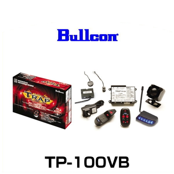 Bullcon ブルコン TRAP TP-100VB カーセキュリティ アンサーバックリモコン標準装備 【振動センサー標準タイプ】
