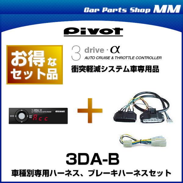 PIVOT ピボット 3DA-B 3-drive・α(アルファ) 衝突軽減システム車 専用品 オートクルーズ機能付スロットルコントローラー