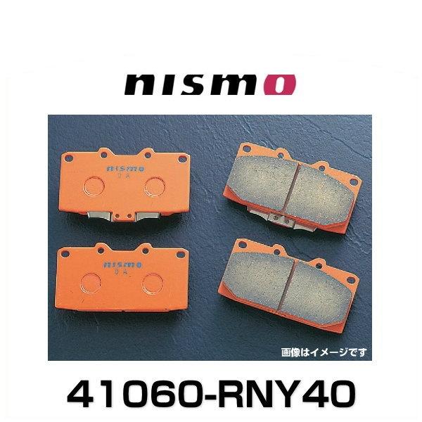NISMO ニスモ 41060-RNY40 S-tuneブレーキパッド ノンアスベスト