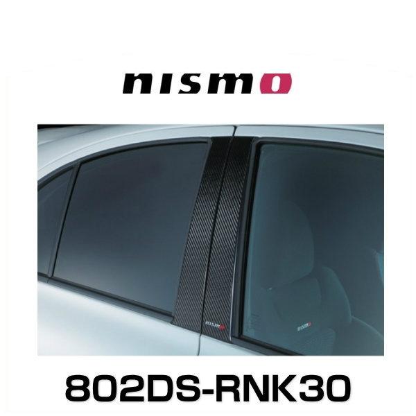 NISMO ニスモ 802DS-RNK30 カーボンピラーガーニッシュ マーチ K13用