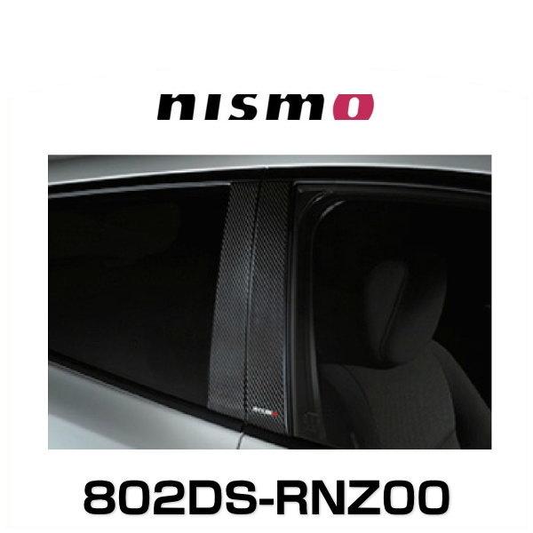 NISMO ニスモ 802DS-RNZ00 カーボンピラーガーニッシュ リーフ ZE0用