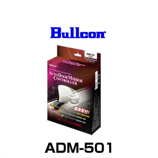 Bullcon ブルコン ADM-501 オートドアミラーコントローラー レクサス IS用