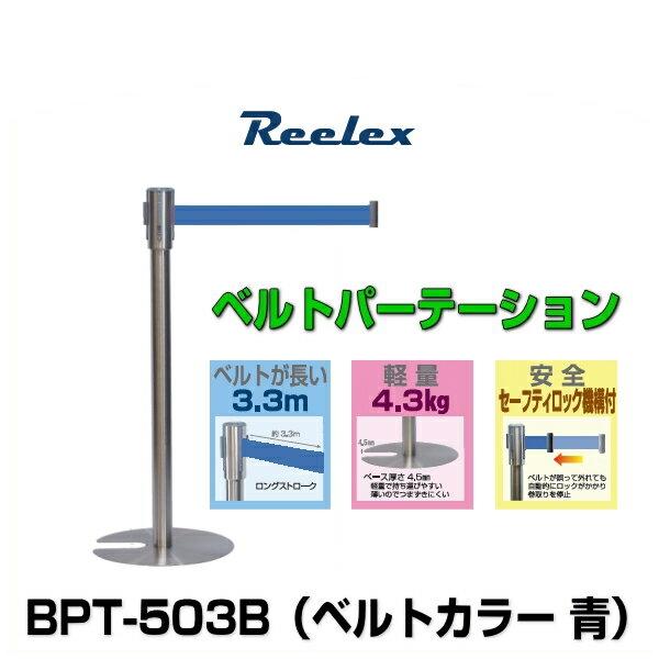 Reelex BPT-503B ベルトパーテーション ベルト青 ベルトの長さ約3.3m
