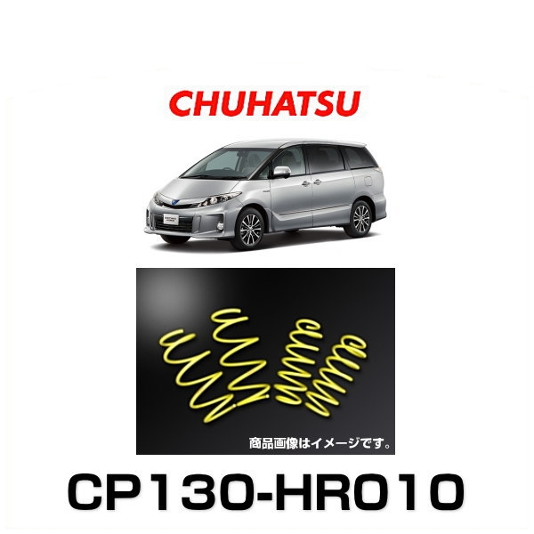 CHUHATSU CP130-HR010 CHUHATSU PLUS HYBRID ローダウンスプリング エスティマ (AHR20W)ハイブリッド用 06.06~