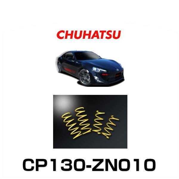 CHUHATSU CP130-ZN010 CHUHATSU PLUS SPORTY ローダウンスプリング トヨタ 86(ZN6)AT用 12.04~16.07