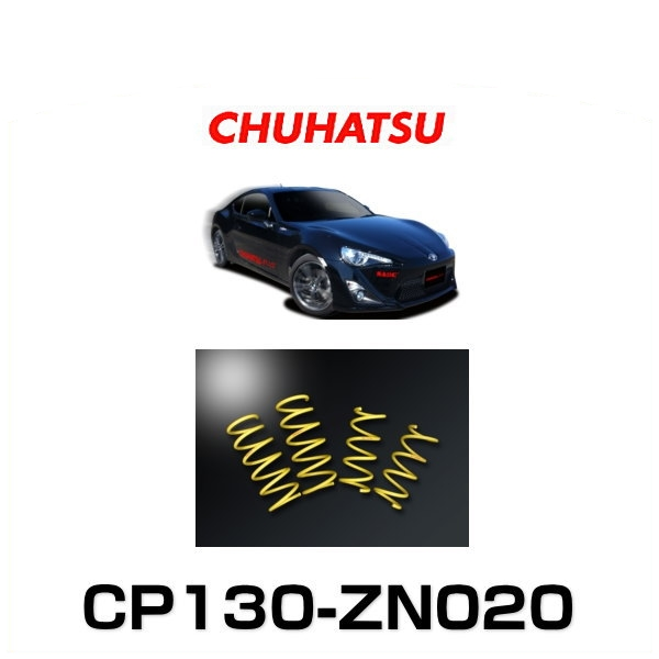 CHUHATSU CP130-ZN020 CHUHATSU PLUS SPORTY ローダウンスプリング トヨタ 86(ZN6)MT用 12.04~16.07