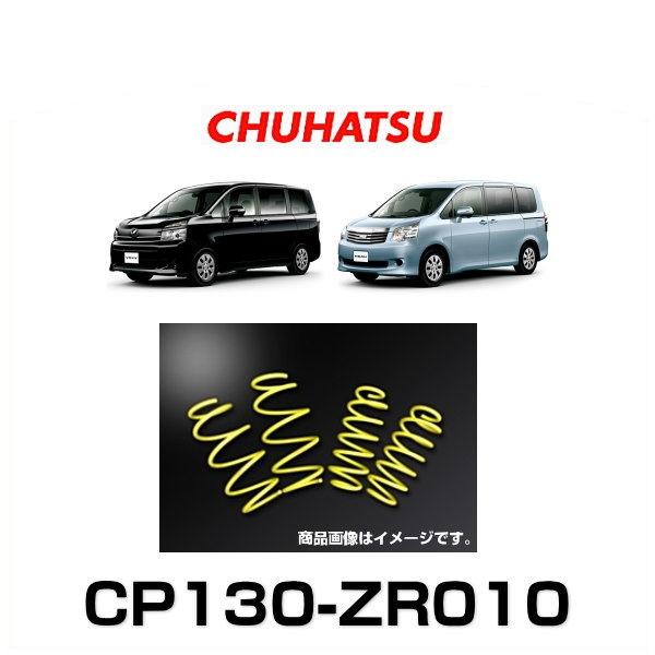 CHUHATSU CP130-ZR010 CHUHATSU PLUS TOURER ローダウンスプリング ノア・ヴォクシー(ZRR70W)用 07.07~