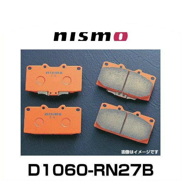 NISMO ニスモ D1060-RN27B S-tuneブレーキパッド ノンアスベスト