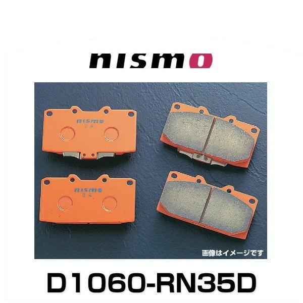 NISMO ニスモ D1060-RN35D S-tuneブレーキパッド ノンアスベスト