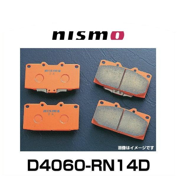 NISMO ニスモ D4060-RN14D S-tuneブレーキパッド ノンアスベスト