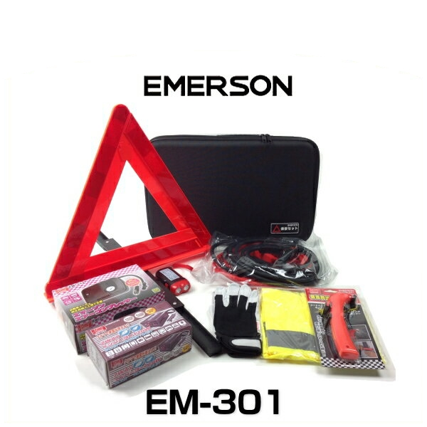 EMERSON エマーソン EM-301 緊急保安セット 8アイテム
