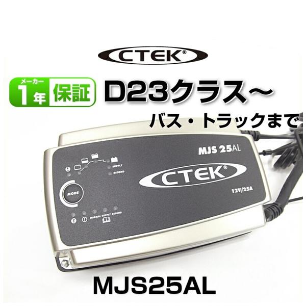 CTEK シーテック MJS25AL バッテリーチャージャーメンテナー(バッテリー充電器)充電制御車、アイドリングストップ車、ハイブリッド補機バッテリー、ECOバッテリー対応
