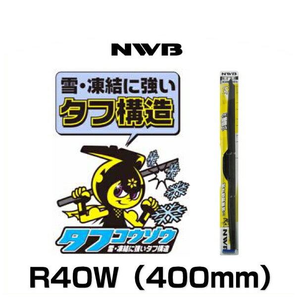 <title>NWB 新作通販 グラファイト雪用ワイパーブレード R40W 400mm Uクリップタイプ スノーワイパー</title>