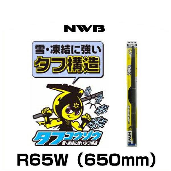 NWB graphite설용 와이퍼 브레이드 R65W(650 mm) U클립 타입(스노우 와이퍼)