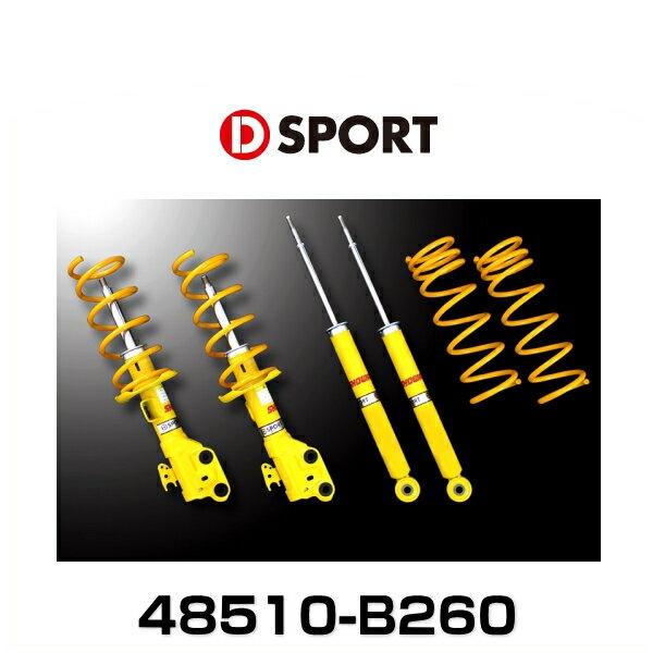 D-SPORT 48510-B260 B-SPEC サスペンションキット キャスト用 LA250S(STYLE・SPORT 各2WD車)用
