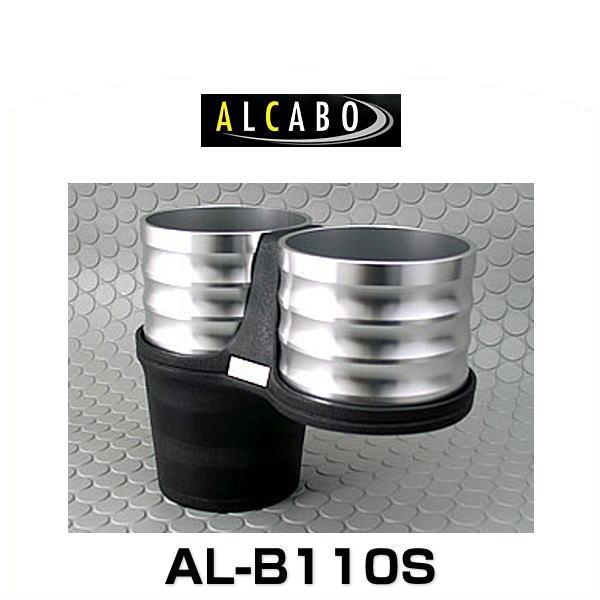 ALCABO アルカボ AL-B110S シルバーカップタイプ ドリンクホルダー