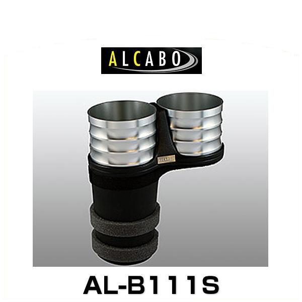 ALCABO アルカボ AL-B111S シルバーカップタイプ ドリンクホルダー
