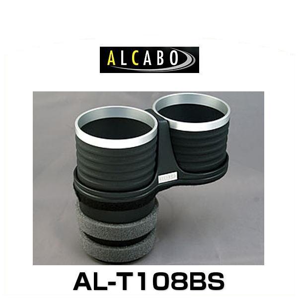 ALCABO アルカボ AL-T108BS ブラックリングカップタイプ ドリンクホルダー