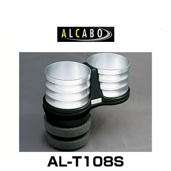 ALCABO アルカボ AL-T108S シルバーカップタイプ ドリンクホルダー