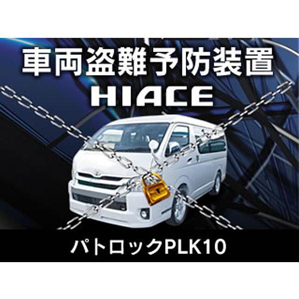 <title>Beat-Sonic 待望 ビートソニック PLK10 パトロック ハイエース用 車両盗難予防装置</title>