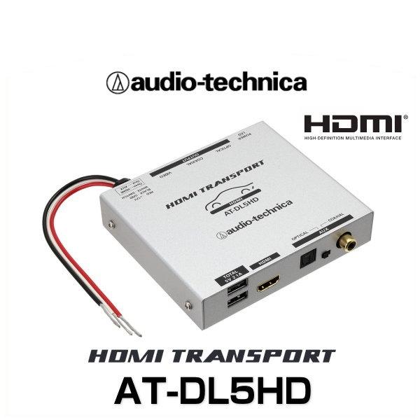 audio-technica オーディオテクニカ AT-DL5HD HDMIトランスポート