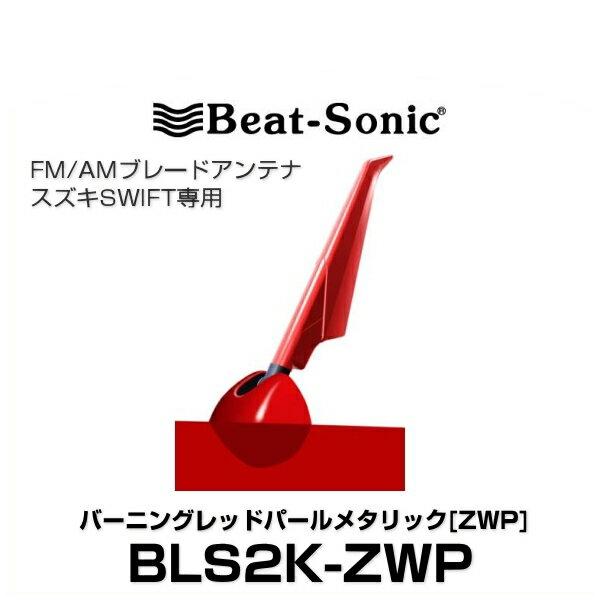 Beat-Sonic ビートソニック BLS2K-ZWP ブレードアンテナ バーニングレッドパールメタリック[ZWP] スイフト(H29/1~)専用