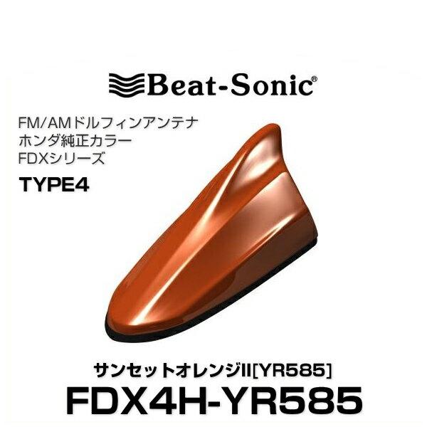 Beat-Sonic ビートソニック FDX4H-YR585 ドルフィンアンテナ ホンダ純正カラーシリーズ アトラクトサンセットオレンジII[YR585]