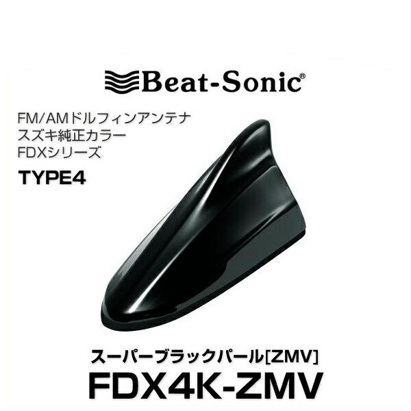 Beat-Sonic ビートソニック FDX4K-ZMV ドルフィンアンテナ スズキ純正カラーシリーズ スーパーブラックパール[ZMV]