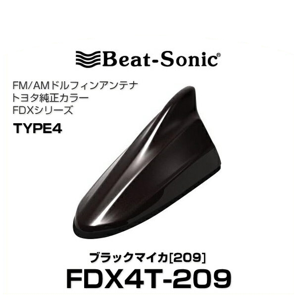 Beat-Sonic ビートソニック FDX4T-209 ドルフィンアンテナ トヨタ純正カラーシリーズ ブラックマイカ[209]