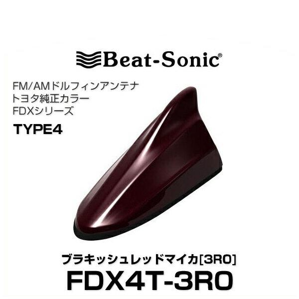 Beat-Sonic ビートソニック FDX4T-3R0 ドルフィンアンテナ トヨタ純正カラーシリーズ ブラキッシュレッドマイカ[3R0]