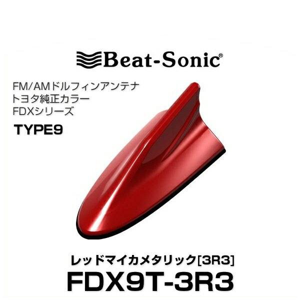 Beat-Sonic ビートソニック FDX9T-3R3 ドルフィンアンテナ トヨタ純正カラーシリーズ レッドマイカメタリック[3R3]