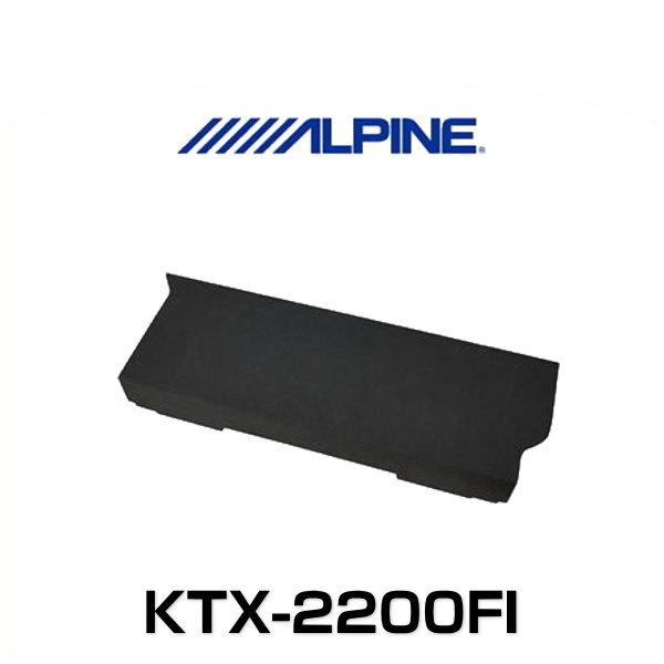 ALPINE アルパイン KTX-2200FI フィット専用 SWE-2200用取付けカバー