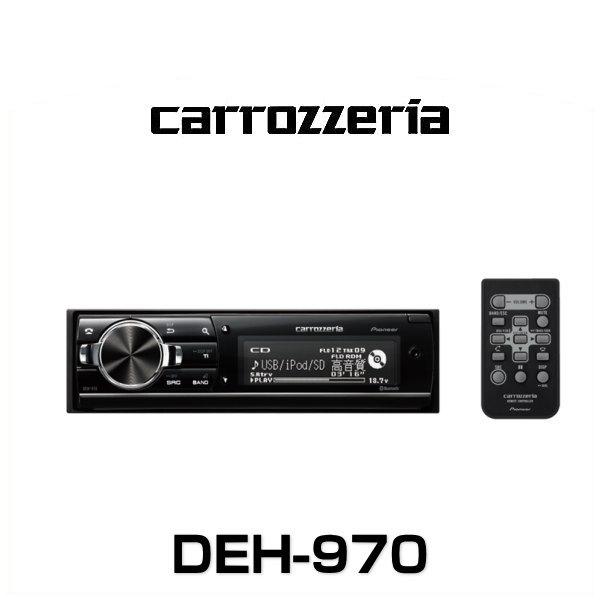 carrozzeria カロッツェリア DEH-970 CD/Bluetooth/USB/SD/FM・AM チューナー・DSPメインユニット