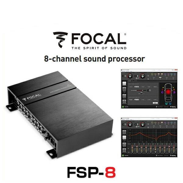 FOCAL フォーカル FSP-8 ハイレゾ対応デジタルオーディオプロセッサー 8ch出力192kHz/24bit