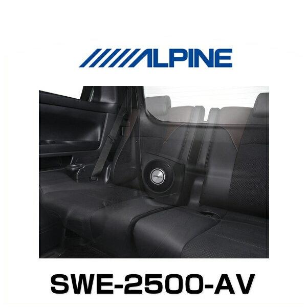 【5年延長保証追加可能】 ALPINE アルパイン SWE-2500-AV アルファード/ヴェルファイア専用 バックドアサブウーファーシステム