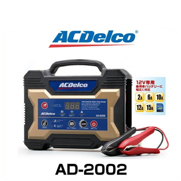 ACDelco ACデルコ AD-2002 12V全自動バッテリーチャージャー(バッテリー充電器)
