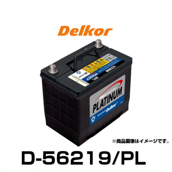 Delkor デルコア D-56219/PL プラチナバッテリー